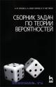 Сборник задач по теории вероятностей. Учебное пособие